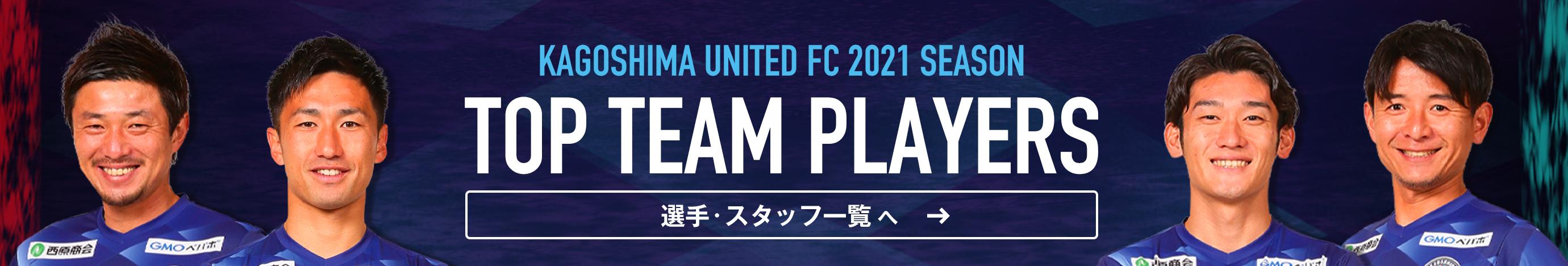 KAGOSHIMA UNITED FC 2021 SEASON TOP TEAM PLAYERS