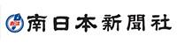 南日本新聞社