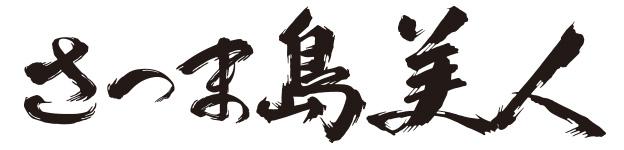 長島研醸有限会社