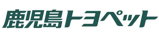 鹿児島トヨペット株式会社